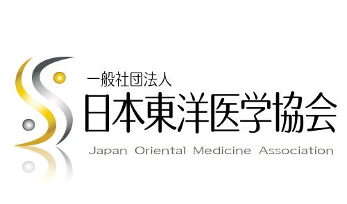 一般社団法人 日本東洋医学協会